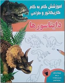 کتاب کاریکاتور و طراحی - دایناسورها - آموزش گام به گام کاریکاتور و طراحی برای کودک و نوجوان - خرید کتاب از: www.ashja.com - کتابسرای اشجع