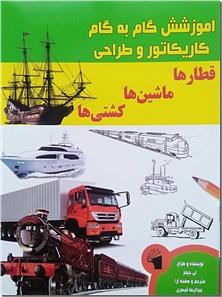 کتاب کاریکاتور و طراحی - قطارها ماشین ها کشتی ها - آموزش گام به گام کاریکاتور و طراحی برای کودک و نوجوان - خرید کتاب از: www.ashja.com - کتابسرای اشجع