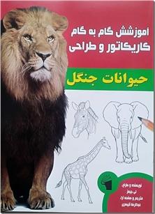 کتاب کاریکاتور و طراحی - حیوانات جنگل - آموزش گام به گام کاریکاتور و طراحی برای کودک و نوجوان - خرید کتاب از: www.ashja.com - کتابسرای اشجع