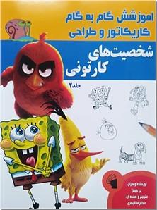 کتاب کاریکاتور و طراحی - شخصیت های کارتونی 2 - آموزش گام به گام کاریکاتور و طراحی برای کودک و نوجوان - خرید کتاب از: www.ashja.com - کتابسرای اشجع