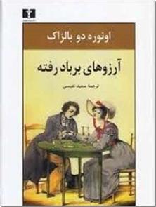 کتاب آرزوهای بربادرفته - رمان فرانسوی - خرید کتاب از: www.ashja.com - کتابسرای اشجع
