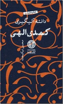 کتاب کمدی الهی دانته آلیگیری - دوره سه جلدی - خرید کتاب از: www.ashja.com - کتابسرای اشجع