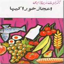 کتاب اعجاز خوراکیها - خوراکی های شفابخش - خرید کتاب از: www.ashja.com - کتابسرای اشجع