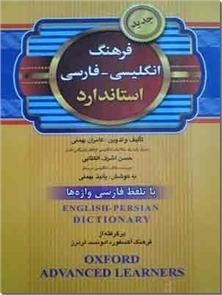 کتاب فرهنگ انگلیسی به فارسی - جیبی - با تلفظ فارسی واژه ها - خرید کتاب از: www.ashja.com - کتابسرای اشجع