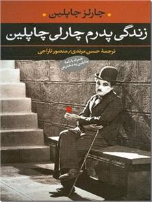 کتاب زندگی پدرم چارلی چاپلین - همراه با نامه چاپلین به دخترش - خرید کتاب از: www.ashja.com - کتابسرای اشجع