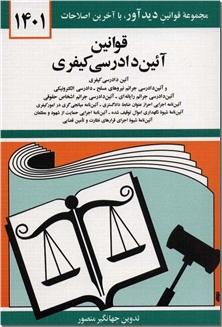 کتاب قوانین آیین دادرسی کیفری - قانون - خرید کتاب از: www.ashja.com - کتابسرای اشجع