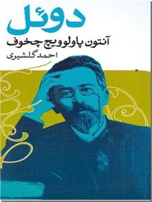 کتاب دوئل - رمانی از چخوف - خرید کتاب از: www.ashja.com - کتابسرای اشجع