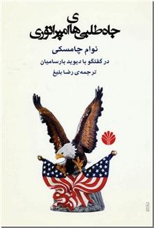 کتاب جاه طلبی های امپراطور - نوام چامسکی در گفتگو با دیوید بارسامیان - خرید کتاب از: www.ashja.com - کتابسرای اشجع