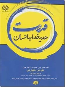 کتاب قدرت ، هدیه خدا به انسان - گفتارهایی از اسکاول شین - خرید کتاب از: www.ashja.com - کتابسرای اشجع