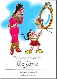 کتاب رازهای ساده در تربیت یک دختر دانا - روانشناسی تربیتی - خرید کتاب از: www.ashja.com - کتابسرای اشجع