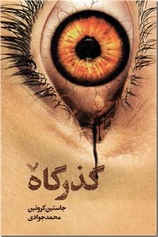 کتاب گلچینی از ضرب المثل های جهان - به ترتیب حروف الفبای فارسی - خرید کتاب از: www.ashja.com - کتابسرای اشجع