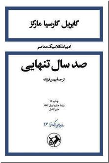 کتاب صد سال تنهایی مارکز - رمان - با ترجمه فرزانه - خرید کتاب از: www.ashja.com - کتابسرای اشجع