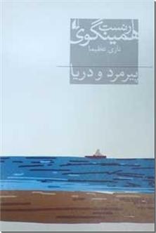 کتاب پیرمرد و دریا - رمان - خرید کتاب از: www.ashja.com - کتابسرای اشجع