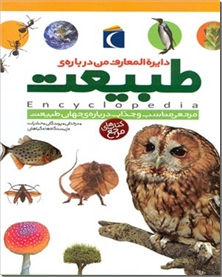 کتاب دایره المعارف من درباره طبیعت - دنیای طبیعی اطراف ما - خرید کتاب از: www.ashja.com - کتابسرای اشجع