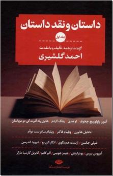کتاب گلچینی از ضرب المثل های جهان - جیبی - به ترتیب حروف الفبای فارسی - خرید کتاب از: www.ashja.com - کتابسرای اشجع