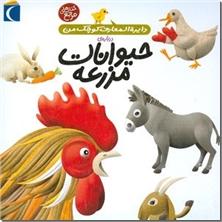 کتاب دایره المعارف کوچک من حیوانات مزرعه - حیوانات اهلی - خرید کتاب از: www.ashja.com - کتابسرای اشجع