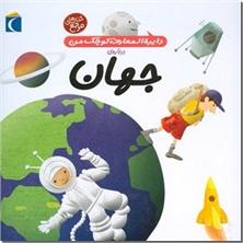 کتاب دایره المعارف کوچک من جهان - دانستنی های جهان - خرید کتاب از: www.ashja.com - کتابسرای اشجع