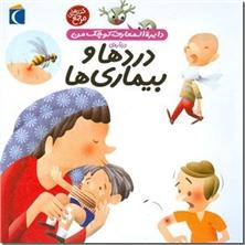 کتاب دایره المعارف کوچک من دردها و بیماری ها - بیماریهای کودکان - خرید کتاب از: www.ashja.com - کتابسرای اشجع