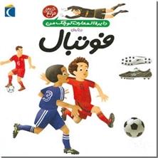 کتاب دایره المعارف کوچک من فوتبال - ورزش و تمرین - خرید کتاب از: www.ashja.com - کتابسرای اشجع