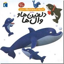 کتاب دایره المعارف کوچک من دلفینها ، والها - آبزیان بزرگ - خرید کتاب از: www.ashja.com - کتابسرای اشجع