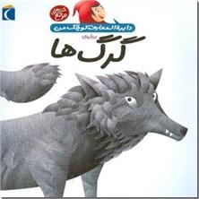 کتاب دایره المعارف کوچک من گرگها - حیوانات وحشی - خرید کتاب از: www.ashja.com - کتابسرای اشجع