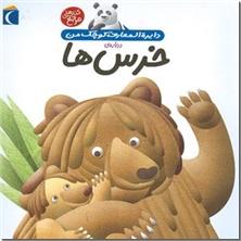 کتاب دایره المعارف کوچک من خرس ها - خرسها - خرید کتاب از: www.ashja.com - کتابسرای اشجع
