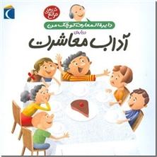 کتاب دایره المعارف کوچک من آداب معاشرت - آموزش مصور آداب اجتماعی - خرید کتاب از: www.ashja.com - کتابسرای اشجع