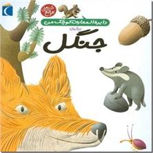 کتاب دایره المعارف کوچک من جنگل - محیط زیست - خرید کتاب از: www.ashja.com - کتابسرای اشجع