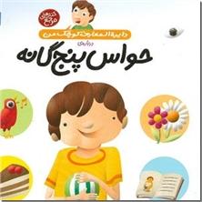 کتاب دایره المعارف کوچک من حواس پنجگانه - حواس انسانی - خرید کتاب از: www.ashja.com - کتابسرای اشجع