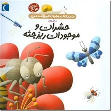 کتاب دایره المعارف کوچک من حشرات و موجودات ریزجثه - موجودات ریزچثه - خرید کتاب از: www.ashja.com - کتابسرای اشجع
