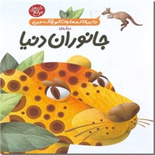 کتاب دایره المعارف کوچک من جانوران دنیا - حیات وحش - خرید کتاب از: www.ashja.com - کتابسرای اشجع