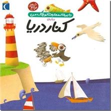 کتاب دایره المعارف کوچک من  کنار دریا - دریا - خرید کتاب از: www.ashja.com - کتابسرای اشجع