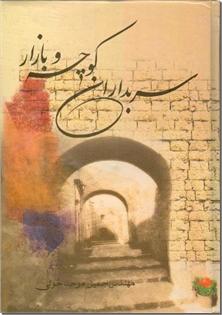 کتاب سربداران کوچه و بازار - تاریخ معاصر - قیام پانزده خرداد - خرید کتاب از: www.ashja.com - کتابسرای اشجع