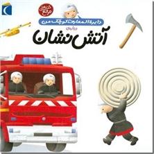 کتاب دایره المعارف کوچک من آتش نشان - مشاغل - خرید کتاب از: www.ashja.com - کتابسرای اشجع