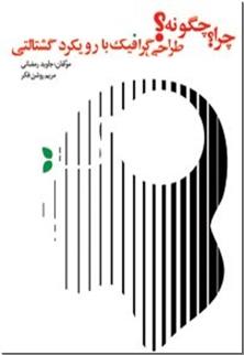 کتاب طراحی گرافیک با رویکرد گشتالتی - چرا؟ چگونه؟ - خرید کتاب از: www.ashja.com - کتابسرای اشجع