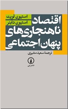 کتاب اقتصاد ناهنجاری های پنهان اجتماعی -  - خرید کتاب از: www.ashja.com - کتابسرای اشجع