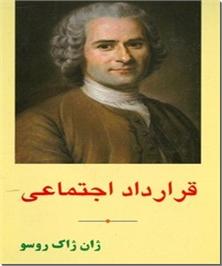 کتاب قرارداد اجتماعی - تشکیلات سیاسی - خرید کتاب از: www.ashja.com - کتابسرای اشجع