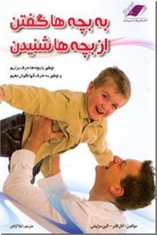 کتاب به بچه ها گفتن، از بچه ها شنیدن - چطور با بچه ها حرف بزنیم و چطور به حرف آنها گوش دهیم - خرید کتاب از: www.ashja.com - کتابسرای اشجع