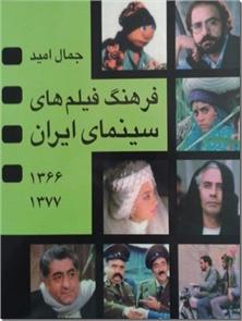 کتاب فرهنگ فیلمهای سینمای ایران 3 - از سال 1366 تا 1377 - خرید کتاب از: www.ashja.com - کتابسرای اشجع