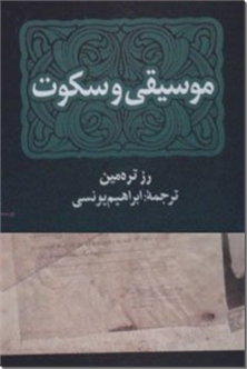 کتاب موسیقی و سکوت - داستان - خرید کتاب از: www.ashja.com - کتابسرای اشجع