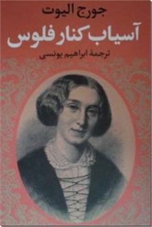 کتاب آسیاب کنار فلوس - رمان - خرید کتاب از: www.ashja.com - کتابسرای اشجع