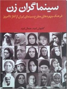 کتاب سینماگران زن - سینمای ایران - خرید کتاب از: www.ashja.com - کتابسرای اشجع