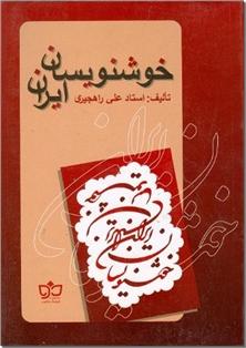 کتاب خوشنویسان ایران - سرگذشت خوش نویسان - خرید کتاب از: www.ashja.com - کتابسرای اشجع