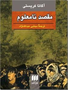 کتاب مقصد نامعلوم - داستان های پلیسی انگلیسی - خرید کتاب از: www.ashja.com - کتابسرای اشجع