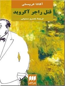 کتاب قتل راجر آکروید - داستان های پلیسی انگلیسی - خرید کتاب از: www.ashja.com - کتابسرای اشجع