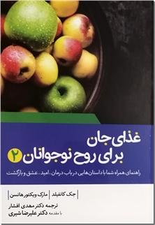 کتاب غذای جان برای روح نوجوانان 2 - داستان هایی در باب درمان،عشق، امید و بازگشت - خرید کتاب از: www.ashja.com - کتابسرای اشجع