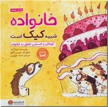 کتاب خانواده شبیه کیک است - کودک و احساس تعلق به خانواده - خرید کتاب از: www.ashja.com - کتابسرای اشجع