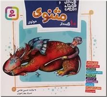 کتاب 10 قصه از مثنوی معنوی - قصه های قشنگ قدیمی - خرید کتاب از: www.ashja.com - کتابسرای اشجع