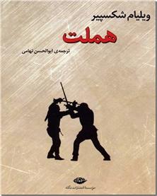 کتاب هملت - سوگنمایش هملت شاپور دانمارک - خرید کتاب از: www.ashja.com - کتابسرای اشجع