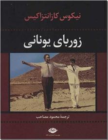 کتاب زوربای یونانی - رمان - خرید کتاب از: www.ashja.com - کتابسرای اشجع